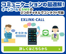 EXLINK-CALL