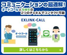 EXLINK-CALL