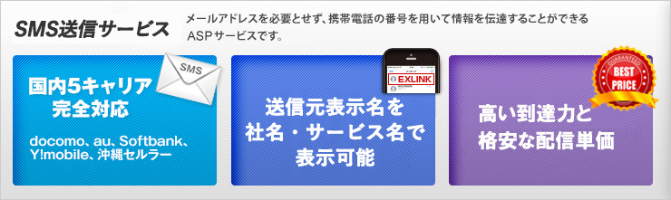 EXLINK-SMS